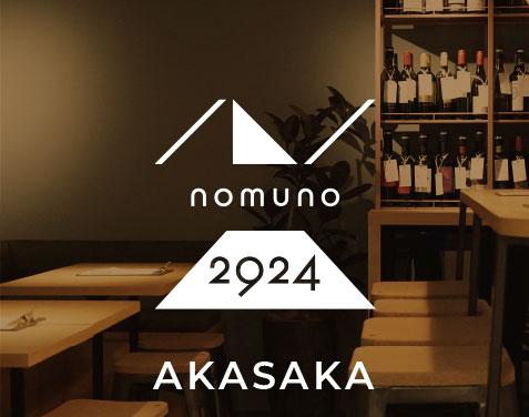 ノムノ2924