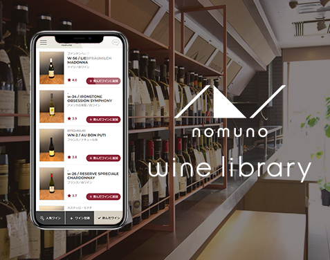 nomuno wine library