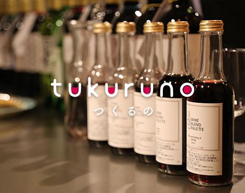 tukuruno(つくるの)